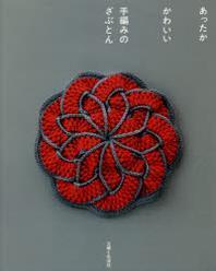 [해외]あったかかわいい手編みのざぶとん