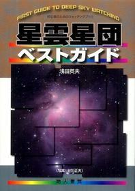 星雲星團ベストガイド 初心者のためのウォッチングブック