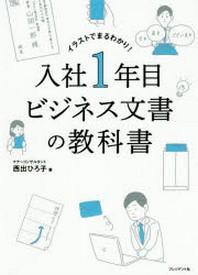 入社1年目ビジネス文書の敎科書 イラストでまるわかり!