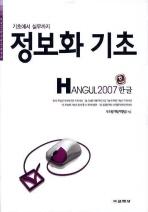 정보화 기초(HANGUL 2007)(기초에서 실무까지)