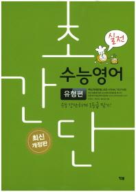 초간단 수능영어: 유형편(실전)