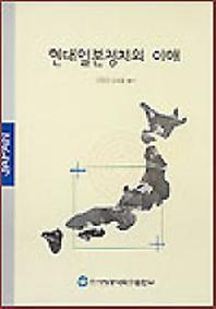 현대일본정치의이해(교과서)