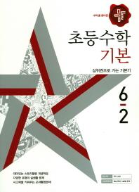 초등 수학 6-2(기본)(2018)(디딤돌)