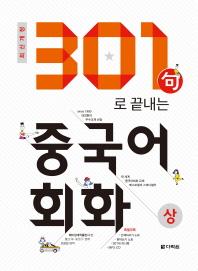 301구로 끝내는 중국어회화(상)(2018)(개정판)(CD1장포함)