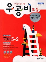우공비 5-2 세트(2011)
