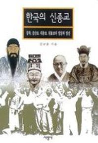한국의 신종교