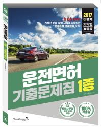 운전면허 1종 기출문제집(2017)(이기적in)