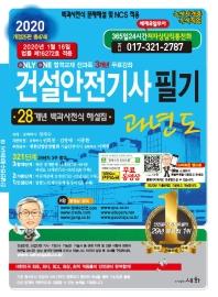 건설안전기사필기 과년도(2020)(개정판 25판)