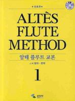 알테 플루트 교본. 1(CD1장포함)