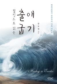 출애굽기(힐링으로 읽는)(목회상담과 성경과의 대화 시리즈)
