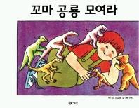 꼬마 공룡 모여라(과학 그림동화 16)