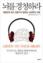 뇌를 경청하라