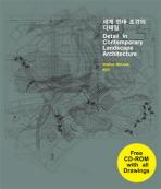 세계 현대 조경의 디테일(CD1장포함)(양장본 HardCover)