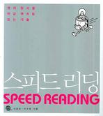 스피드 리딩(SPEED READING)