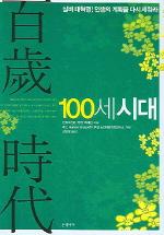 100세 시대