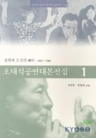 오태석 공연대본전집 1