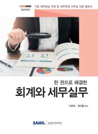 회계와 세무실무(2020)