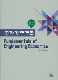 공학경제개론(2판)(양장본 HardCover)