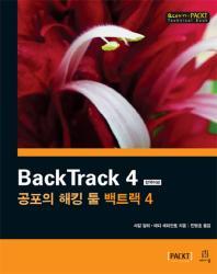 Back Track 4(Acorn PACKT)