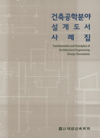 건축공학분야 설계도서 사례집(CD1장포함)