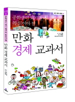 만화 경제교과서