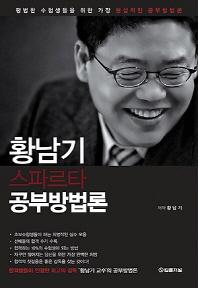 황남기 스파르타 공부방법론(2015)