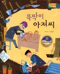 뚝딱이 아저씨(수상작가 한국창작동화2 15)(양장본 HardCover)