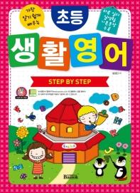 초등 생활 영어 Step By Step(가장 알기 쉽게 배우는)(CD1장포함)