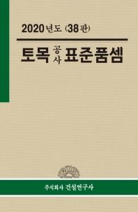 토목공사 표준품셈(2020)(38판)