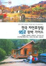 전국 자연휴양림 95곳 완벽가이드