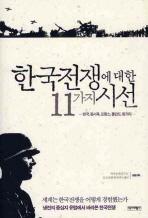 한국전쟁에 대한 11가지 시선