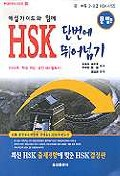 HSK 단번에 만점따기(문법편)