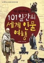 지도 없이 떠나는 101일간의 세계 인물 여행(지도 없이 떠나는 101일간의 세계문화역사 9)