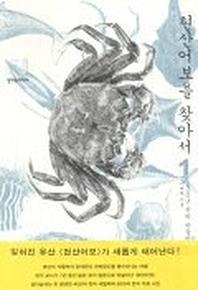 현산어보를 찾아서 1:200년 전의 박물학자 정약전  ((겉표지 흠집(말림 , 해짐) 있슴))