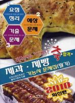 제과 제빵 기능사 문제집(필기)(2010)