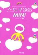 스도쿠 365 MINI: 매일매일 두뇌트레이닝(미니북 고급 5)(포켓북(문고판))
