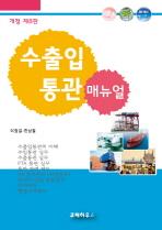 수출입통관 매뉴얼(8판)