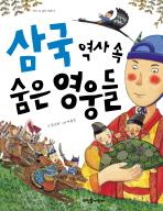삼국 역사 속 숨은 영웅들(역사 속 숨은 영웅 3)