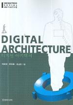 디지털 아키텍처
