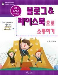 블로그 & 페이스북으로 소통하기(Ok Easy 시리즈 5)