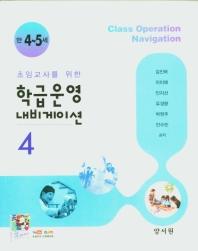 학급운영 내비게이션. 4(만4~5세)