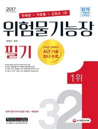 위험물기능장 필기(2017)(개정판 4판)