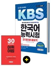 KBS 한국어능력시험 한 권으로 끝내기(2019)