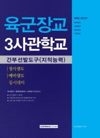 육군장교 3사관학교 간부선발도구(지적능력)(2018)