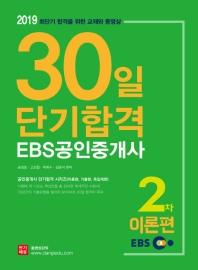 공인중개사 2차 이론편(30일 단기합격)(2019)(EBS)