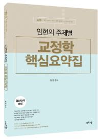 교정학 핵심요약집(2018)(임현의 주제별)