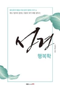 성경 행복학(행복 공화국 대통령 서대반 장로의 행복학 시리즈 1)