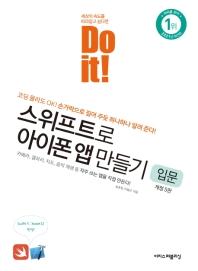 스위프트로 아이폰 앱 만들기: 입문(Do it!)(개정판 5판)