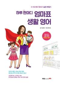 하루 한마디 엄마표 생활 영어