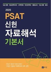 PSAT 신헌 자료해석 기본서(2020)